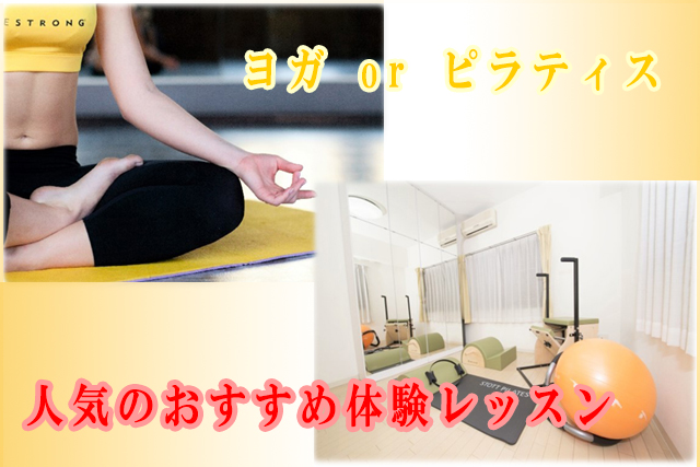 yogapirates rankingbanar 体験レッスン ランキング バナー