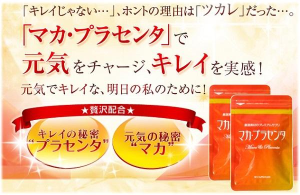 マカプラセンタ・美容・健康