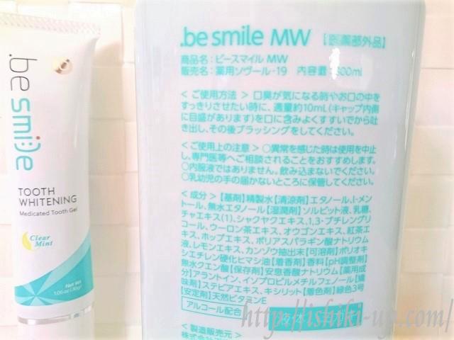 .be smile ビースマイル 美容 ホワイトニング