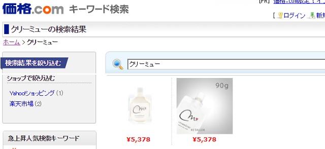creamieux クリーミュー 洗顔 アイテム 商品